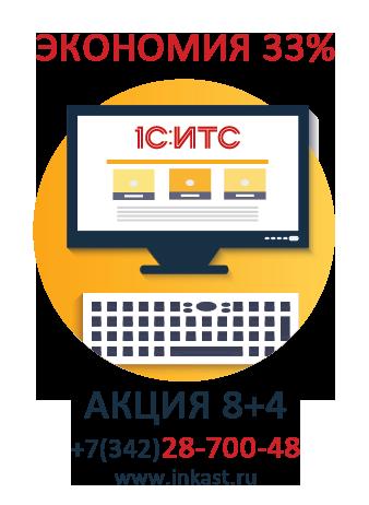 Подписка ИТС ПРОФ. Акция 1С 8+4 в Перми
